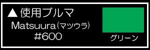 マツウラ #600グリーン