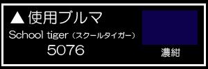 School tiger(スクールタイガー)5076濃紺
