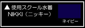 NIKKI(ニッキー)NV(紺)