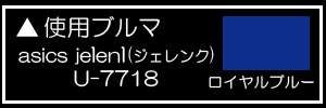 asics jelenk(アシックス ジェレンク) U-7718ロイヤルブルー