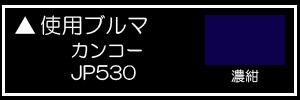 kanko(カンコー) JP530濃紺