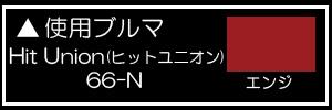 Hit Union(ヒットユニオン) 66-Nエンジ