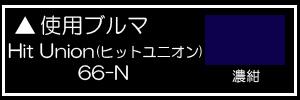 Hit Union(ヒットユニオン) 66-N濃紺