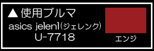 asics jelenk(アシックス ジェレンク) U-7718エンジ
