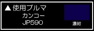 kanko(カンコー) JP590濃紺