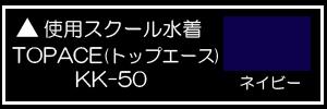 トップエースクラレ KK-50