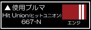 Hit Union(ヒットユニオン) 667-Nエンジ