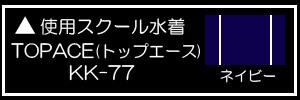 トップエースクラレ KK-77