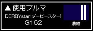 ダービースター G162濃紺