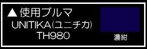 UNITIKA(ユニチカ) TH980紺