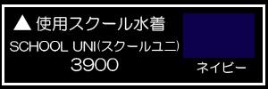 SCHOOL UNI(スクールユニ)3900