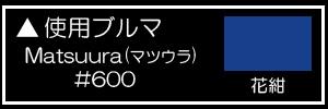 マツウラ #600花紺