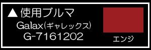 Galax(ギャレックス) G-7161202エンジ