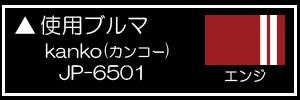 kanko(カンコー)JP6501エンジ