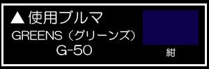 GREENS(グリーンズ)G-50紺