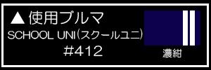 SCHOOL UNI(スクールユニ) #412濃紺
