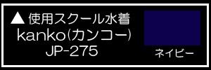 kanko(カンコー)JP-275