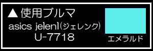 U-7718エメラルド