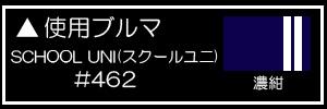 SCHOOL UNI(スクールユニ) #462濃紺