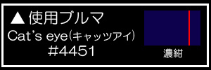 Cat's eye(キャッツアイ)#4451濃紺+赤ライン