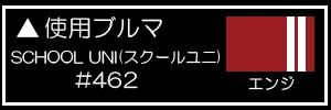 SCHOOL UNI(スクールユニ) #462エンジ