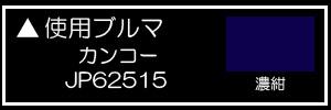 kanko(カンコー) JP62515