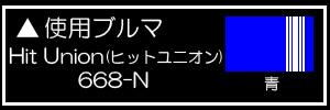 Hit Union(ヒットユニオン) 668-N