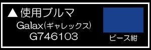 Galax(ギャレックス) G746103ピース紺