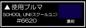 SCHOOL UNI(スクールユニ) #6620濃紺